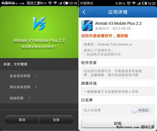 模仿杀毒软件窃听手机直入安卓后门胆真大_52z.com