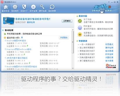 驱动精灵离线版 2013 7.0 官方安装版_52z.com