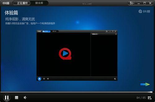 快播5.0官方版播放器介绍_52z.com