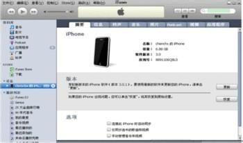 iphone4s省流量设置_52z.com