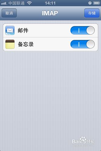 iphone4s怎么设置网易邮箱_52z.com