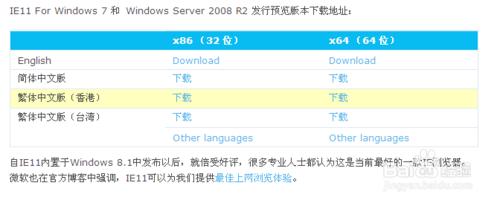 win7安装IE11老失败怎么办_52z.com
