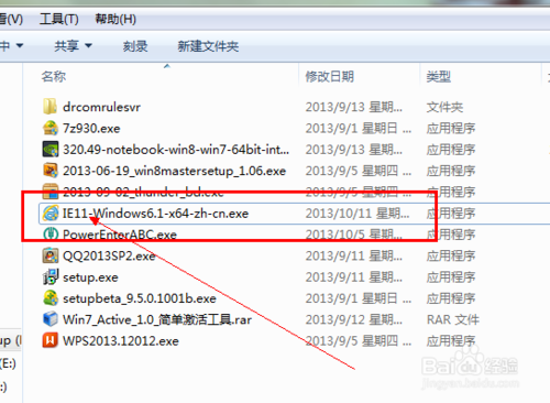 win7如何安装IE11浏览器_52z.com