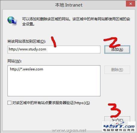 win8系统下IE11无法打开本地网站的解决方法_52z.com