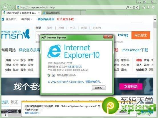 IE11怎么降级_52z.com