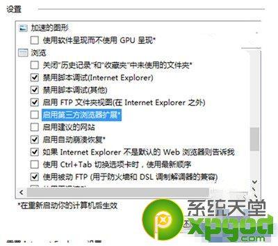 win8.1系统IE11浏览器崩溃怎么办_52z.com