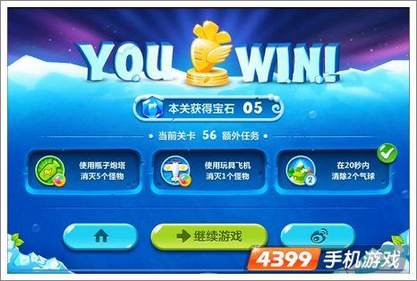 《保卫萝卜2》56关金萝卜攻略_52z.com