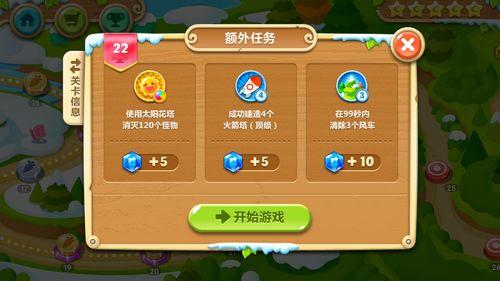 《保卫萝卜2》丛林第22关钻石金萝卜图文攻略_52z.com