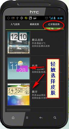 墨迹天气怎么在桌面显示?教你正确的设置方式_52z.com