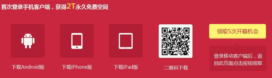 百度云新春大礼包活动地址_52z.com