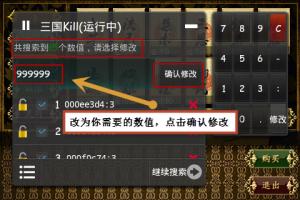《三国kill》金币修改图文教程_52z.com