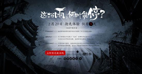 网易手游神秘悬念网站上线 2月20日抢先体验_52z.com