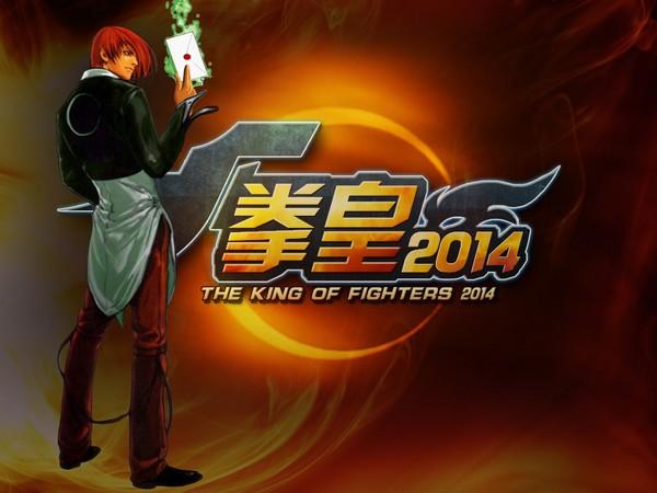 《拳皇2014》来临_52z.com