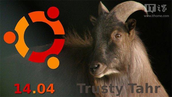 ubuntu系统14.04下载地址发布了_52z.com
