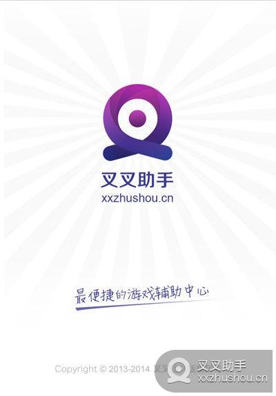 叉叉助手 for iOS 1.1.4 新功能使用教程_52z.com