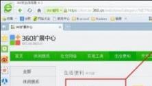 360安全浏览器抢票版V7.1.1.529 官方版