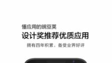 豌豆荚V5.22.1.12059 官方安卓版