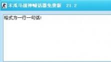 斗战神木瓜喊话器V21.2 最新版
