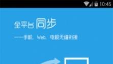 乐视云盘V3.0.2 安卓版