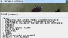 斗战神西行辅助V5.1 免费版
