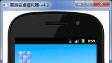 易游安卓模拟器V4.3 绿色版