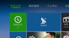 泰捷视频TV版V4.1.3.1 安卓版