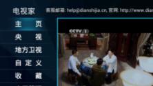 电视家tv版V2.1.5 正式版