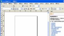CorelDRAW X3V13.0.0.739 中文绿色版