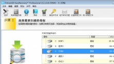 EasyRecovery Enterprise(易恢复)V11.1.0.0 企业版