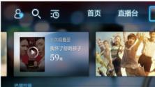 乐视网TV版V1.0.83 安卓最新版
