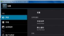 bs模�M器(bluestacks)V0.9.1 官方中文版