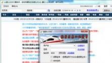 心蓝12306订票助手2015V1.0.0.2339 官方版