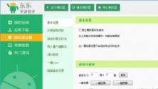 东东手游助手V3.3.11.4969 正式版