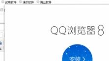 QQ浏览器V9.5.10208.400 官方版