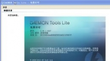 Daemon Tools Lite(虚拟光驱工具)V4.49.1.0356 中文安装版