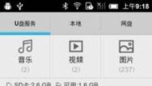 手机U盘-wifi无线网盘V1.2 安卓版