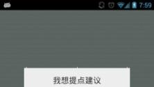 气氛质量监测仪V1.0.1 安卓版