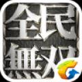 全民无双 V1.0.1 IOS越狱版