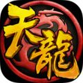 天龙八部3D V1.85.0.0 安卓版