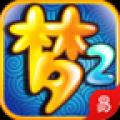 梦幻西游2 V1.4.0 官方版