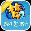 梦幻西游2助手 V1.0.0 安卓版