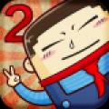 中国好学霸 V2.2 安卓版