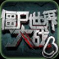 僵尸世界大战 V1.0 安卓版