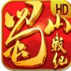 蜀山战纪 V1.3.0.6 安卓版