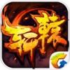 轩辕传奇手游 V1.0.0 安卓版