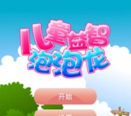 儿童益智泡泡龙最新游戏下载 儿童益智泡泡龙官方下载V3.0