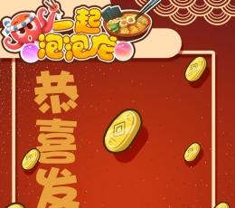 一起泡泡龙手游官网版下载 一起泡泡龙游戏安卓正式版V1.0下载