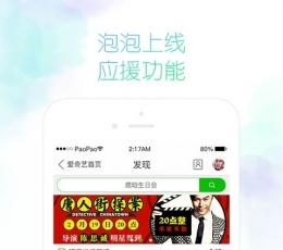 爱奇艺下载_爱奇艺手机版下载_爱奇艺安卓版下载