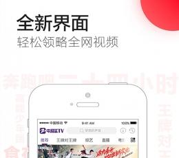 中国蓝TV手机客户端官方下载_中国蓝TV手机APP安卓版V2.0安卓版下载