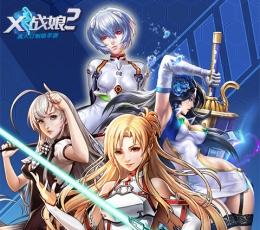 X战娘2送VIP手游福利版下载,X战娘2满级VIP官方安卓版下载V12.0